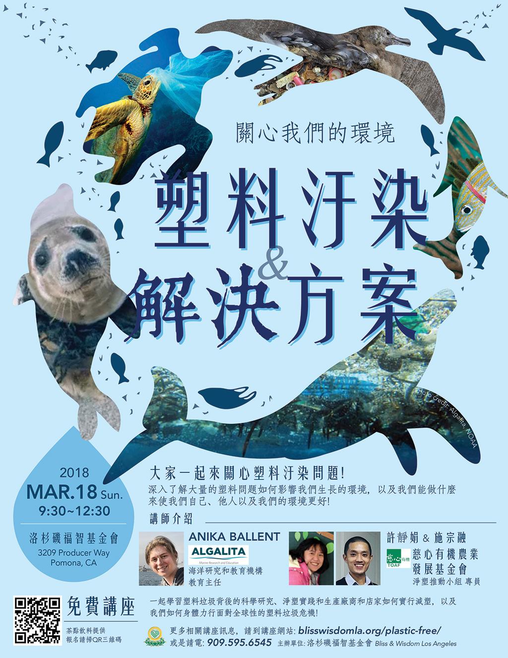 淨塑專題講座: 塑料污染與解決方案