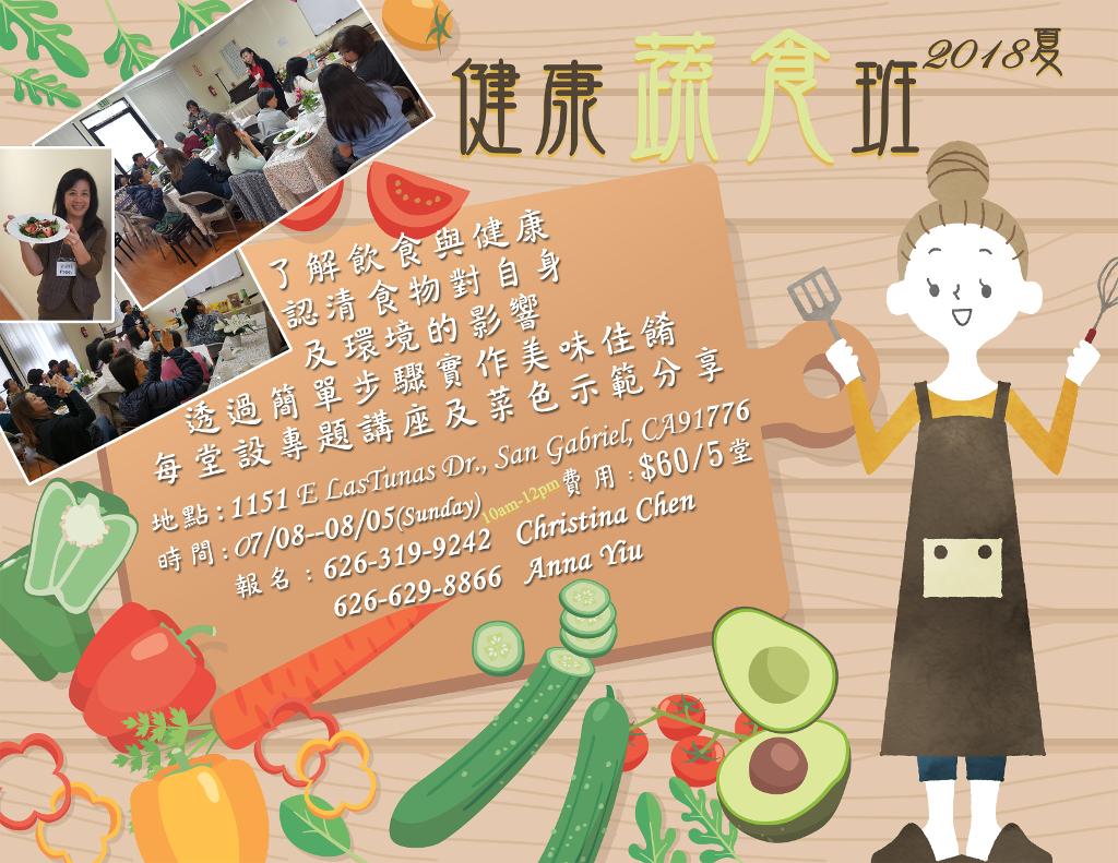聖蓋博支會 Cooking Class 夏季健康蔬食班
