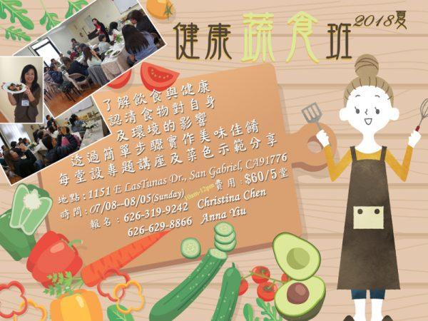 San Gabriel Cooking Class 夏季健康蔬食班