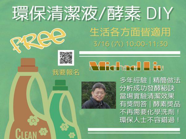環保清潔劑/酵素 DIY
