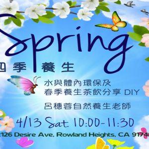 春季養生茶飲 Spring Tea Time