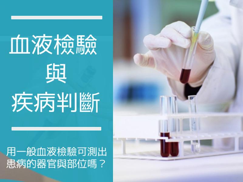 血液檢驗與疾病判斷