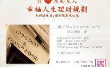幸福人生理財規劃講座二: 遺產規劃與信託