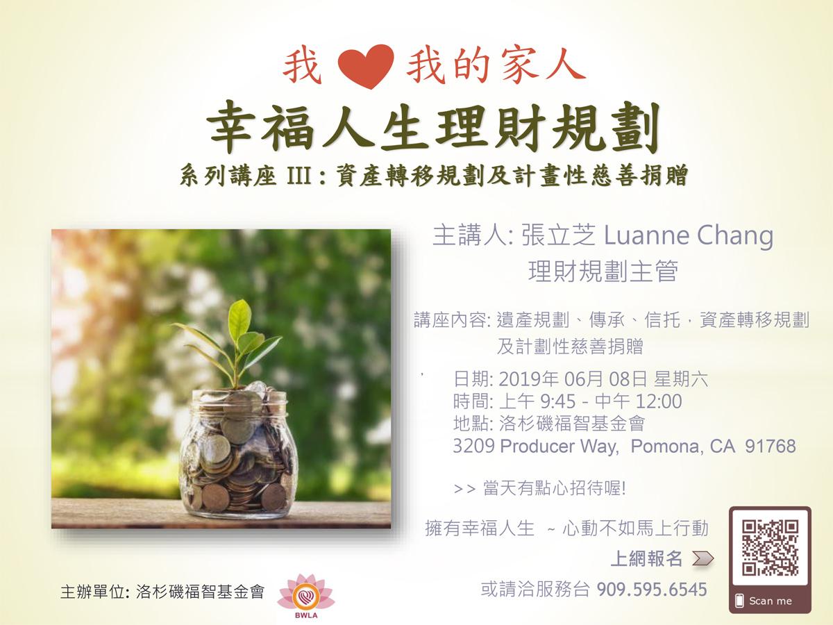 幸福人生理財規劃講座III:資產轉移規劃及計畫性慈善捐款