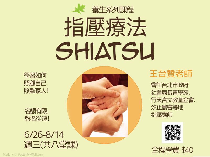 養生系列課程- 指壓療法 Shiatsu