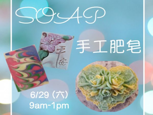 Hand-made soap 手工肥皂 DIY