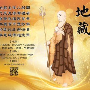 2019 地藏法會