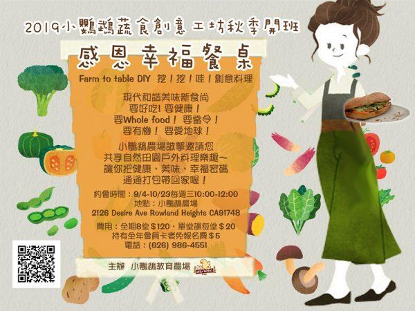 2019 感恩幸福餐桌 Farm to table DIY