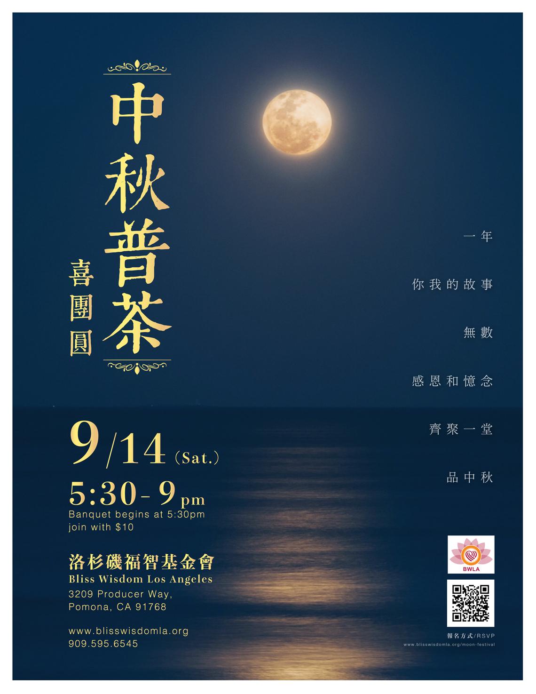 中秋普茶喜团圆 2019 Moon Festival