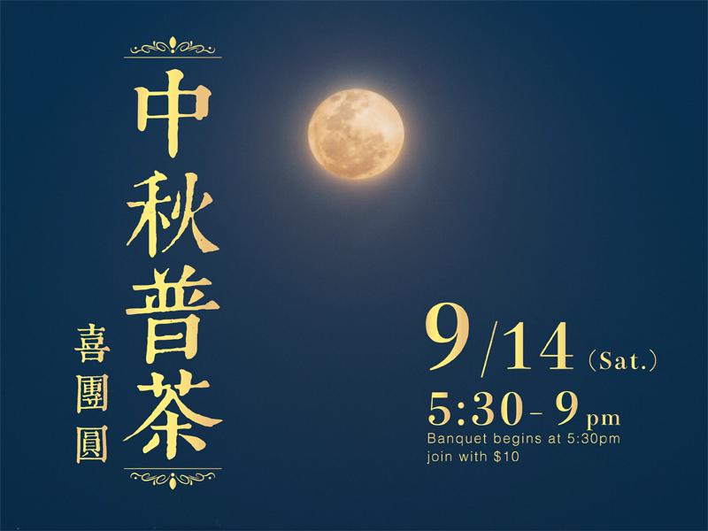 中秋普茶喜团圆 Moon-festival