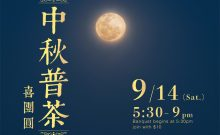Moon festival 中秋普茶 9/14 Sat.