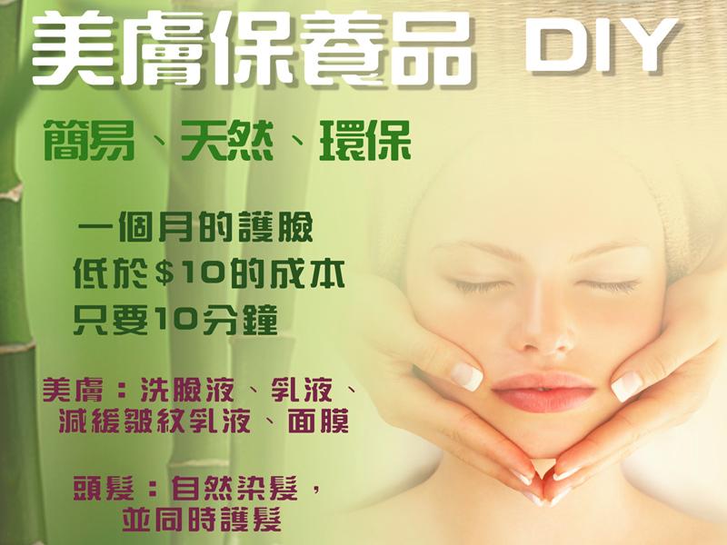 小鹦鹉农场-美肤保养品 DIY, Sep. 22 Sunday 1:30pm