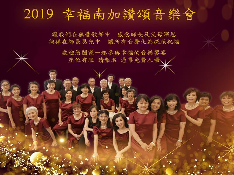 2019 幸福南加讚頌音樂會