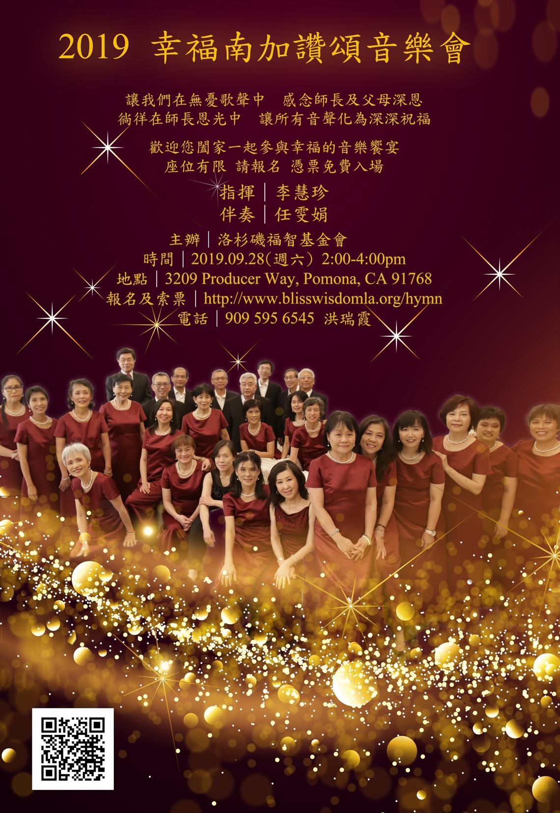 2019 幸福南加讚頌音樂會 9/28 Hymn