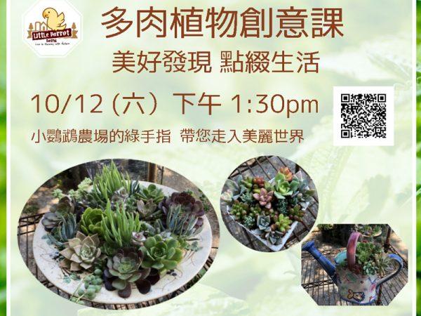 Succulent arrangement workshop-Oct. 12