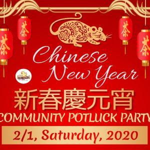 迎新春 慶元宵 2020