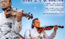Live-concert-王子承線上音樂會