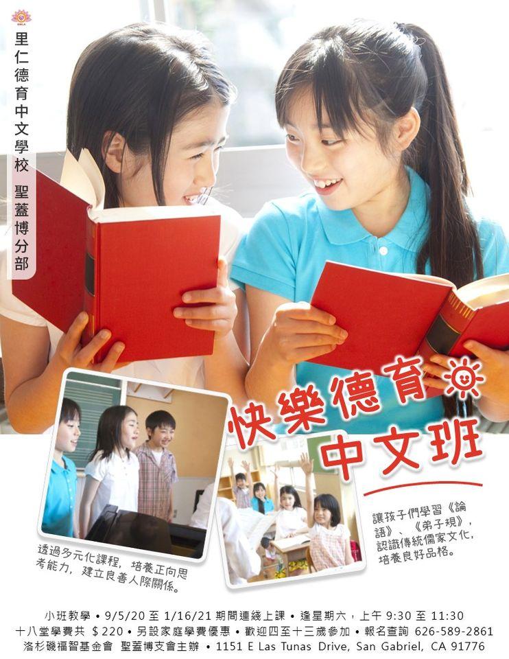里仁德育中文學校 聖蓋博支會 招生中