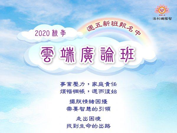 2020 秋季雲端廣論班 週五新班