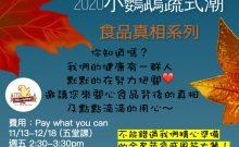 2020 cooking class 小鸚鵡蔬式潮-食品真相系列