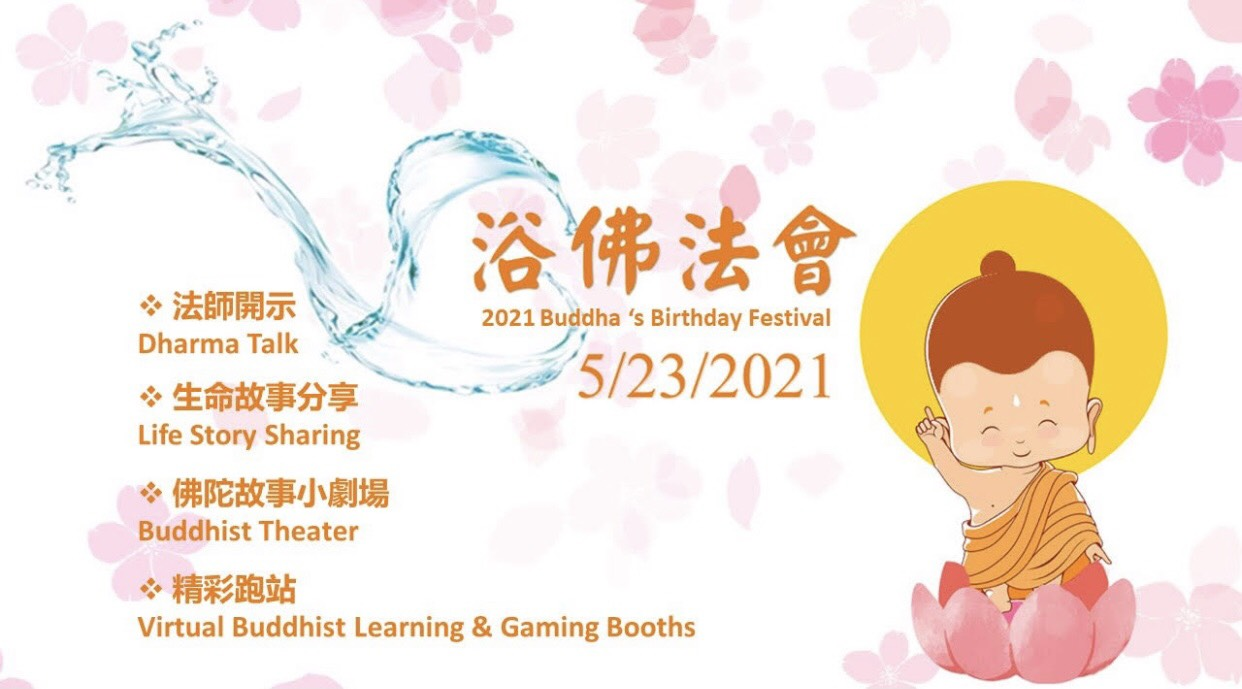 2021 Buddha's Birthday Festival 福智南北加浴佛法會