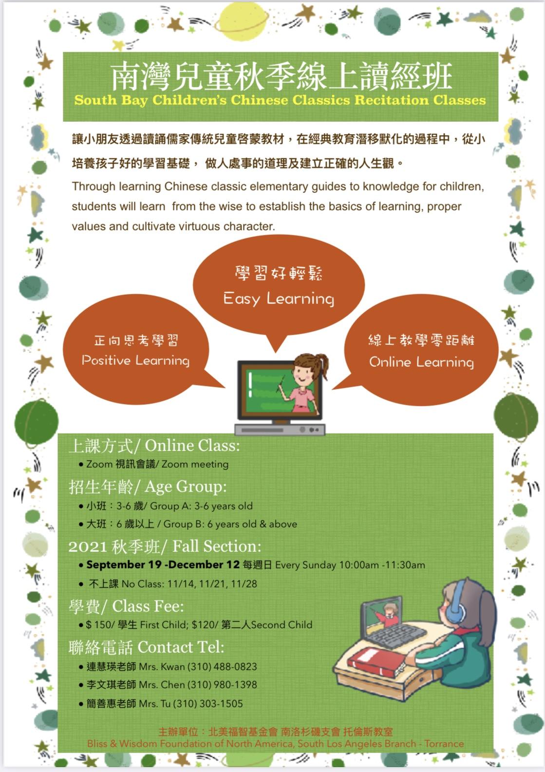 南灣兒童線上讀經班 Torrance Chinese Classics Recitation Classes